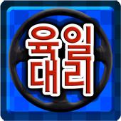 육일대리운전 1.0.0.4