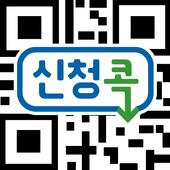 신청콕 QR스캐너 1.0