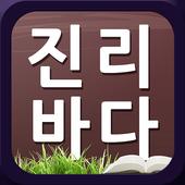 김대성 목사의 진리바다 1.1