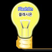 FlashOn(Flash Light) 1.2.2
