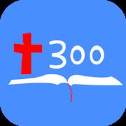 성경암송300 1.7