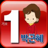 박근혜 1.2