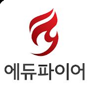 에듀파이어학원(안드로이드4.1이상) 1.0.3