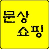 문상 쇼핑 - 대박 포인트 적립~~ 1