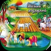 Tamil Pongal Images, Mattu Pongal Images 6.0