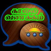 Tamil Good Morning SMS, Tamil Pongal Kavithai 2.0