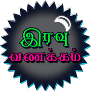 Tamil Good Night SMS, Images 17.0