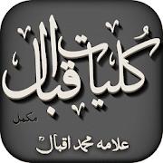 Kulliyat e Iqbal Urdu Complete (New Version) 3.3