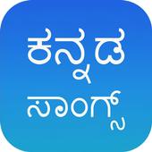 Kannada Songs 1.0