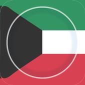 أخبار الكويت 1.0