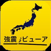 強震ビューア(地震の揺れが見えるアプリ) 3.2.4