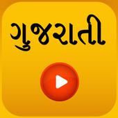 Gujarati Songs 2018 ગુજરાતી વિડિઓ સોંગસ 2.0