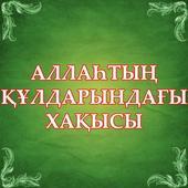 АЛЛАҺТЫҢ ҚҰЛДАРЫНДАҒЫ ХАҚЫСЫ 1.0