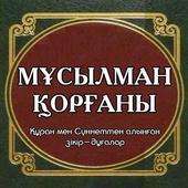МҰСЫЛМАН ҚОРҒАНЫ 1.0