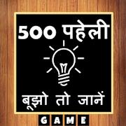 500 Best Hindi Paheli (Riddles) Quiz Game 2019 2.0