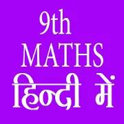 Rakesh Yadav Class Notes of Maths in Hindi Offline 1 1 APK Download