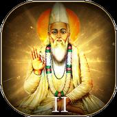 Kabir Dasji Ke Dohe Part-II 2.0