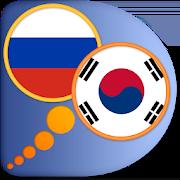 Korean Russian dictionary 3.97