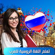 تعلم اللغة الروسية للعرب 1.6