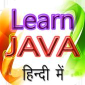 Learn JAVA in Hindi 6.8