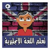 تعلم اللغة الإنجليزية بسهولة وبإتقان - بدون أنترنت 1.4