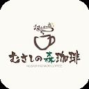 むさしの森珈琲 5.8.1.0.c398fe2