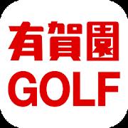 有賀園ゴルフ 7.3.3.0.6be96bd