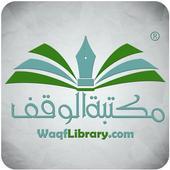 مكتبة الوقف 1.0