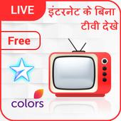 इंटरनेट के बिना टीवी देखना(अखिल भारतीय चैनल) 1.0