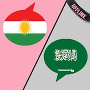 Kurdish Arabic Translator 1.7