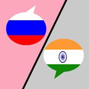 Russian India Translator 1.1