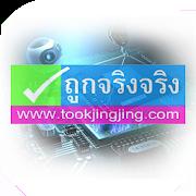tookjingjing 1.75