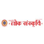 Lok Sanskriti 0.0.1