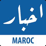 Akhbar Morocco - أخبار المغرب