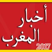 Morocco News 1.1.1