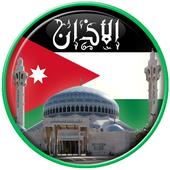 Azan Jordan : Prayer times Jordan 2018 1.3.1