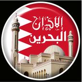 Azan Prayer Time Bahrain