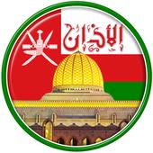 Azan Oman : Prayer time Oman 1.2.7