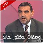 وصفات الدكتور محمد فايد 3.4.0