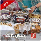رمضان 2016 مطبخ رمضان 2