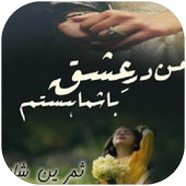 Man Dare Ishq Bashama Hastam 1.0