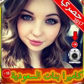 شات مباشرة كاميرا سعودية Joke 1.1