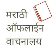 Chitra Aani Charu Marathi Book 1 0 APK Download - Android