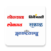 Top 46 Apps Similar to All Marathi News - Newspapers
