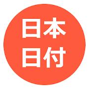 日本日付ミニ 5.1