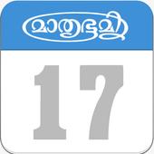 Mathrubhumi Calendar - 2017 2