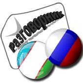 Узбекско-Русский разговорник 5.0
