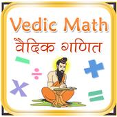 Vedic Mathematics Tricks 2.0.0