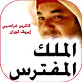الملك المفترس مترجم للعربية 3