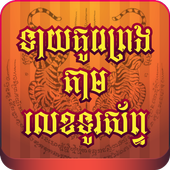Khmer Love Fortune Teller 1.0.2